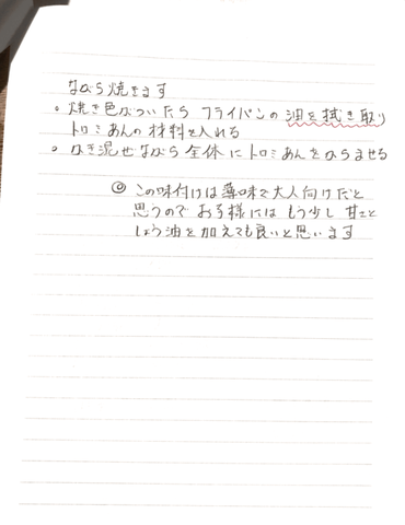 Scannable の文書 2 (2020-01-31 21_21_32).png