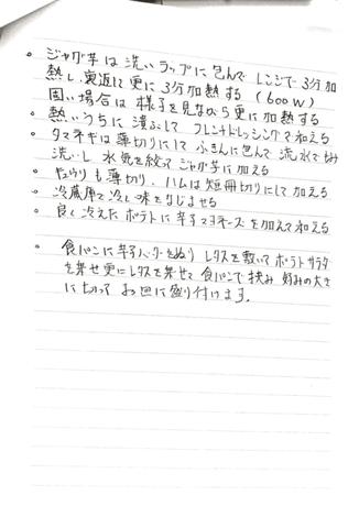 Scannable の文書 2 (2020-02-06 14_15_49).png
