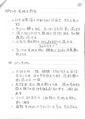 Scannable の文書 2 (2020-02-06 14_17_00).jpeg