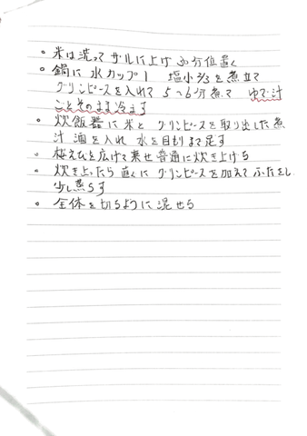 Scannable の文書 2 (2020-03-24 21_41_55).png
