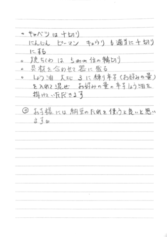 Scannable の文書 2 (2020-03-24 21_42_31).png