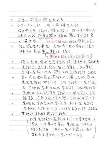 Scannable の文書 2 (2020-05-01 13_19_23).png