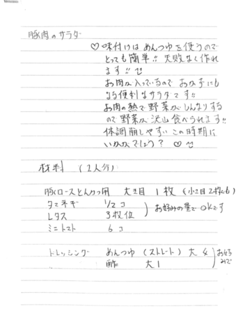 Scannable の文書 2 (2020-06-03 10_27_48).png