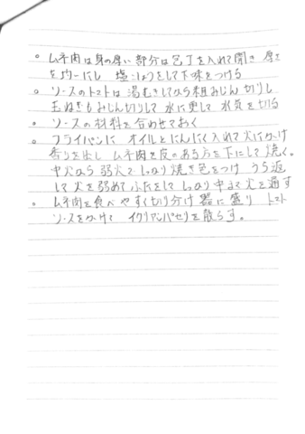 Scannable の文書 2 (2020-06-17 11_08_14).png