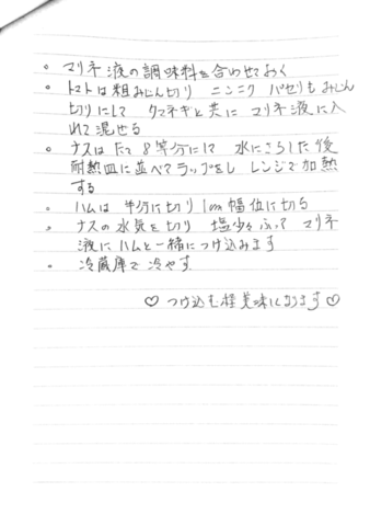 Scannable の文書 2 (2020-06-17 11_08_55).png