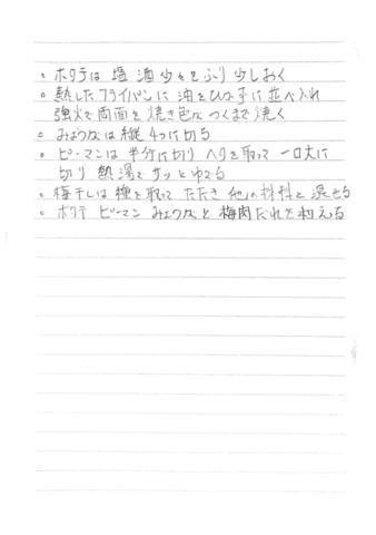 Scannable の文書 2 (2020-07-08 10_56_58).png
