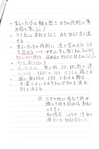 Scannable の文書 2 (2020-09-16 19_24_13).png