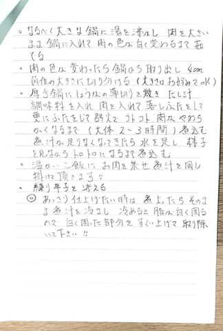 Scannable の文書 2 (2020-10-26 19_08_15).PNG
