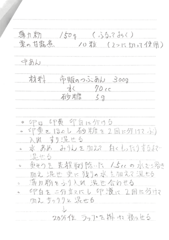 Scannable の文書 2 (2020-10-26 19_29_57).png