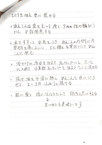Scannable の文書 2 (2020-11-11 13_44_15).png