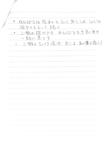 Scannable の文書 2 (2020-12-06 12_20_38).png