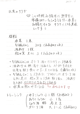 Scannable の文書 (2020-01-08 11_08_21).png