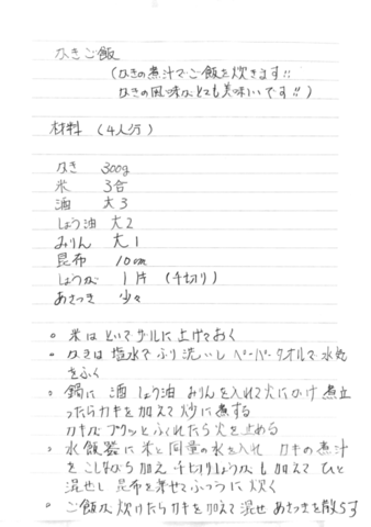 Scannable の文書 (2020-01-17 12_28_06).png