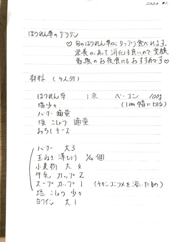 Scannable の文書 (2020-01-23 16_08_43).png