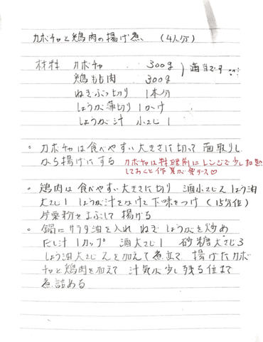 Scannable の文書 (2020-02-05 10_32_52).PNG