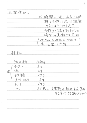 Scannable の文書 (2020-05-01 13_19_23).png
