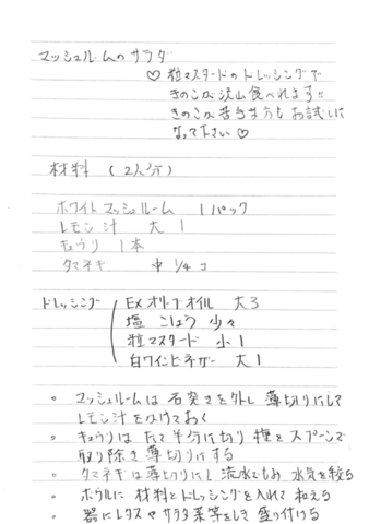 Scannable の文書 (2020-06-03 10_27_48).png