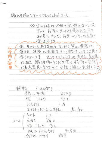 Scannable の文書 (2020-06-17 11_08_14).png