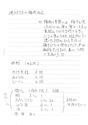 Scannable の文書 (2020-07-08 10_56_58).png