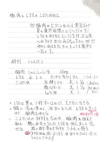 Scannable の文書 (2020-07-22 10_34_24).png
