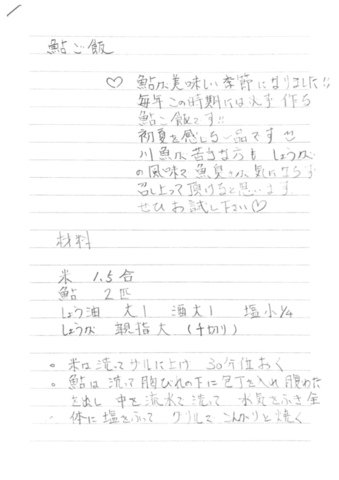 Scannable の文書 (2020-07-28 19_14_50).png