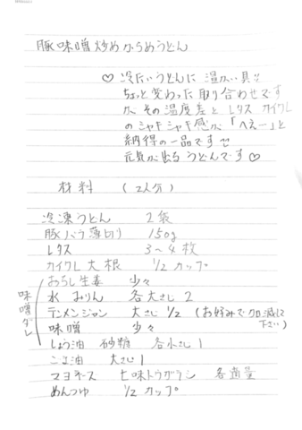 Scannable の文書 (2020-09-09 10_46_44).png