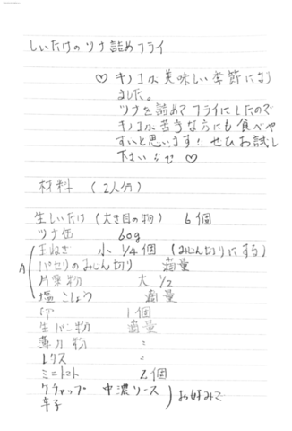 Scannable の文書 (2020-09-16 19_24_13).png