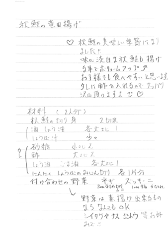 Scannable の文書 (2020-10-08 16_01_38).png
