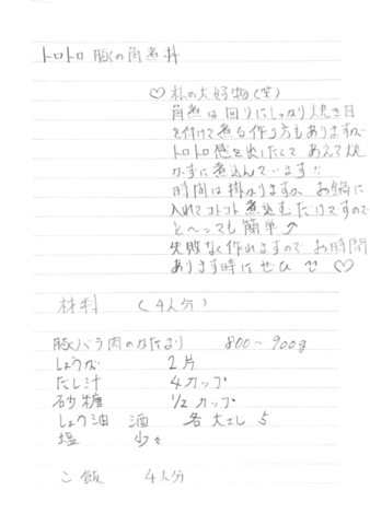 Scannable の文書 (2020-10-26 19_08_15).PNG