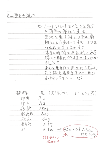 Scannable の文書 (2020-10-26 19_29_57).png