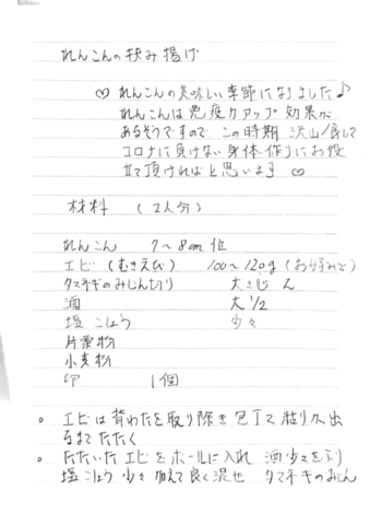 Scannable の文書 (2020-11-11 13_44_15).png