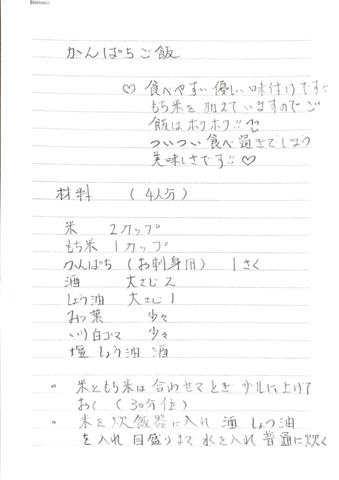 Scannable の文書 (2020-12-06 12_20_38).png