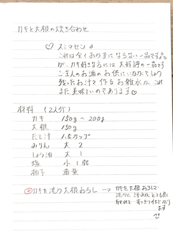 Scannable の文書 3 (2020-01-31 21_21_32).png
