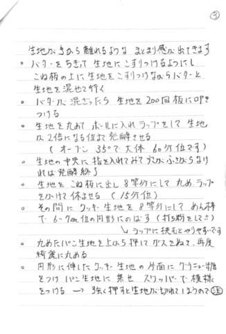 Scannable の文書 3 (2020-02-06 14_17_00).png