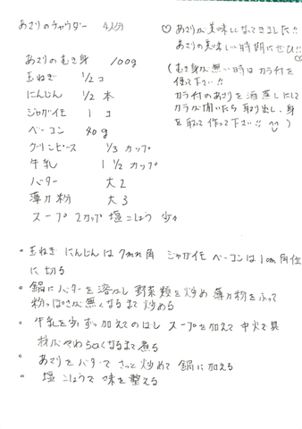Scannable の文書 3 (2020-03-10 13_05_07).png