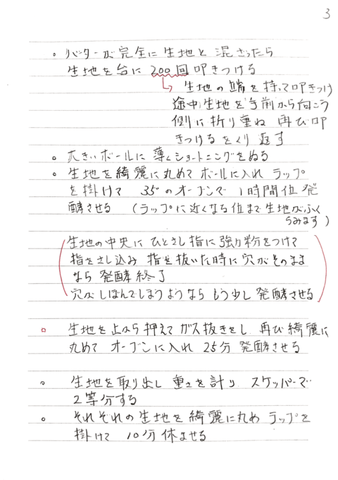 Scannable の文書 3 (2020-05-01 13_19_23).png