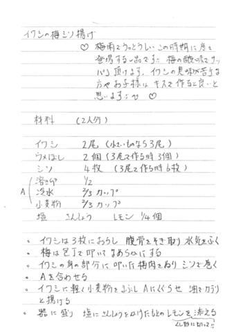 Scannable の文書 3 (2020-06-26 15_25_22).png