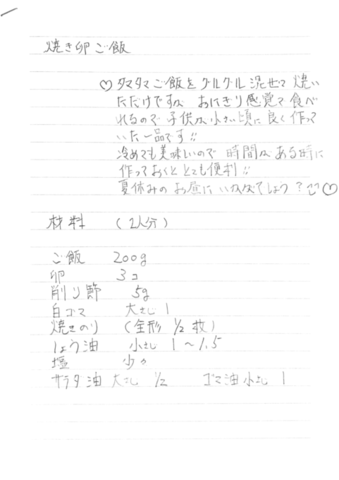 Scannable の文書 3 (2020-07-28 19_14_50).png