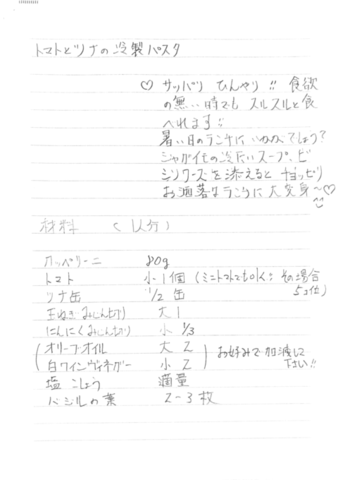 Scannable の文書 3 (2020-09-01 23_04_34).png
