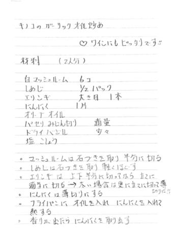 Scannable の文書 3 (2020-09-16 19_24_13).png