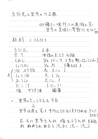 Scannable の文書 3 (2020-10-08 16_01_38).png