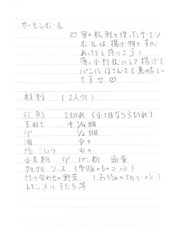 Scannable の文書 3 (2020-10-26 19_08_15).PNG