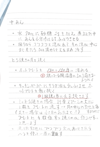 Scannable の文書 3 (2020-10-26 19_29_57).png