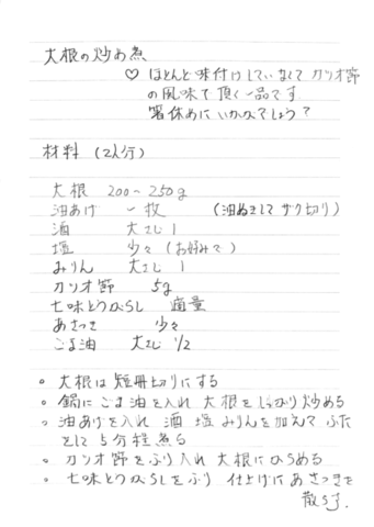 Scannable の文書 4 (2020-01-17 12_28_06).png