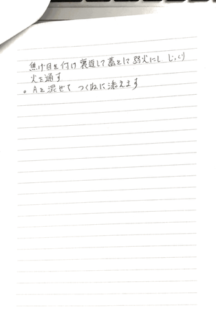 Scannable の文書 4 (2020-02-06 14_14_14).png
