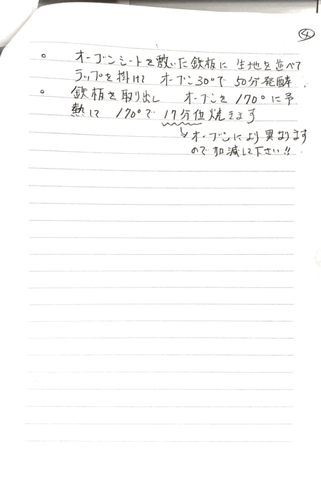 Scannable の文書 4 (2020-02-06 14_17_00).png