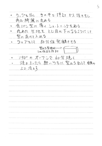 Scannable の文書 4 (2020-05-01 13_19_23).png