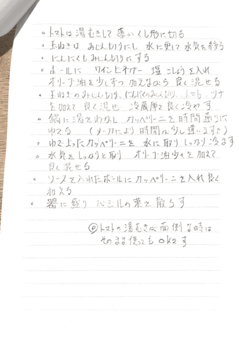 Scannable の文書 4 (2020-09-01 23_04_34).png