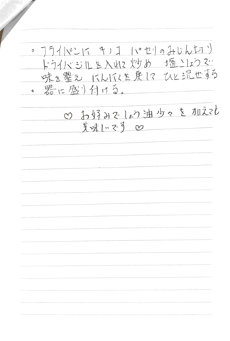 Scannable の文書 4 (2020-09-16 19_24_13).png