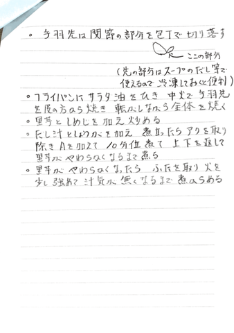 Scannable の文書 4 (2020-10-08 16_01_38).png